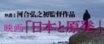 映画日本と原発バナー 文字大.png